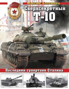 Сверхсекретный Т-10. Последний супертанк Сталина