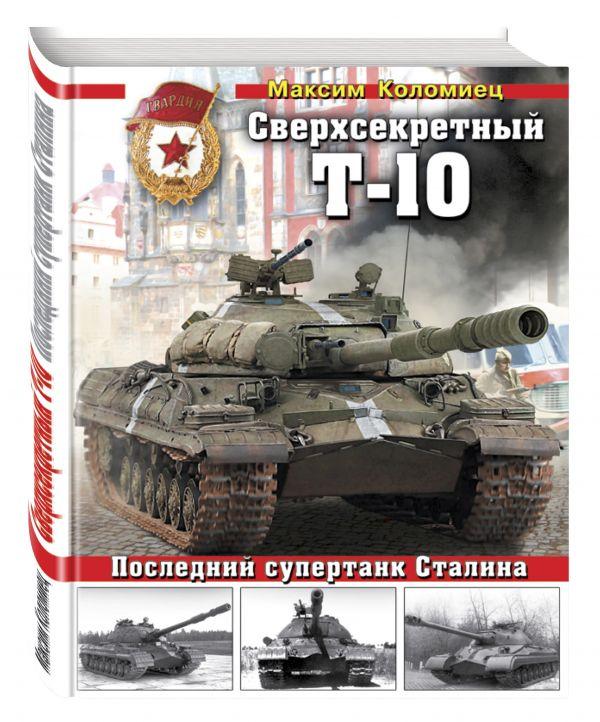 Сверхсекретный Т-10. Последний супертанк Сталина Коломиец М.В.