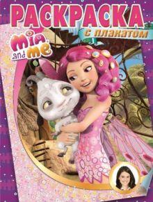 "Раскраска с плакатом N РП 1502 ""Мия и я"""