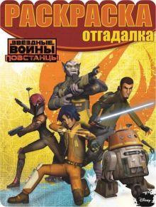 - Раскраска-отгадалка N РО 1516 Звездные войны: Повстанцы обложка книги