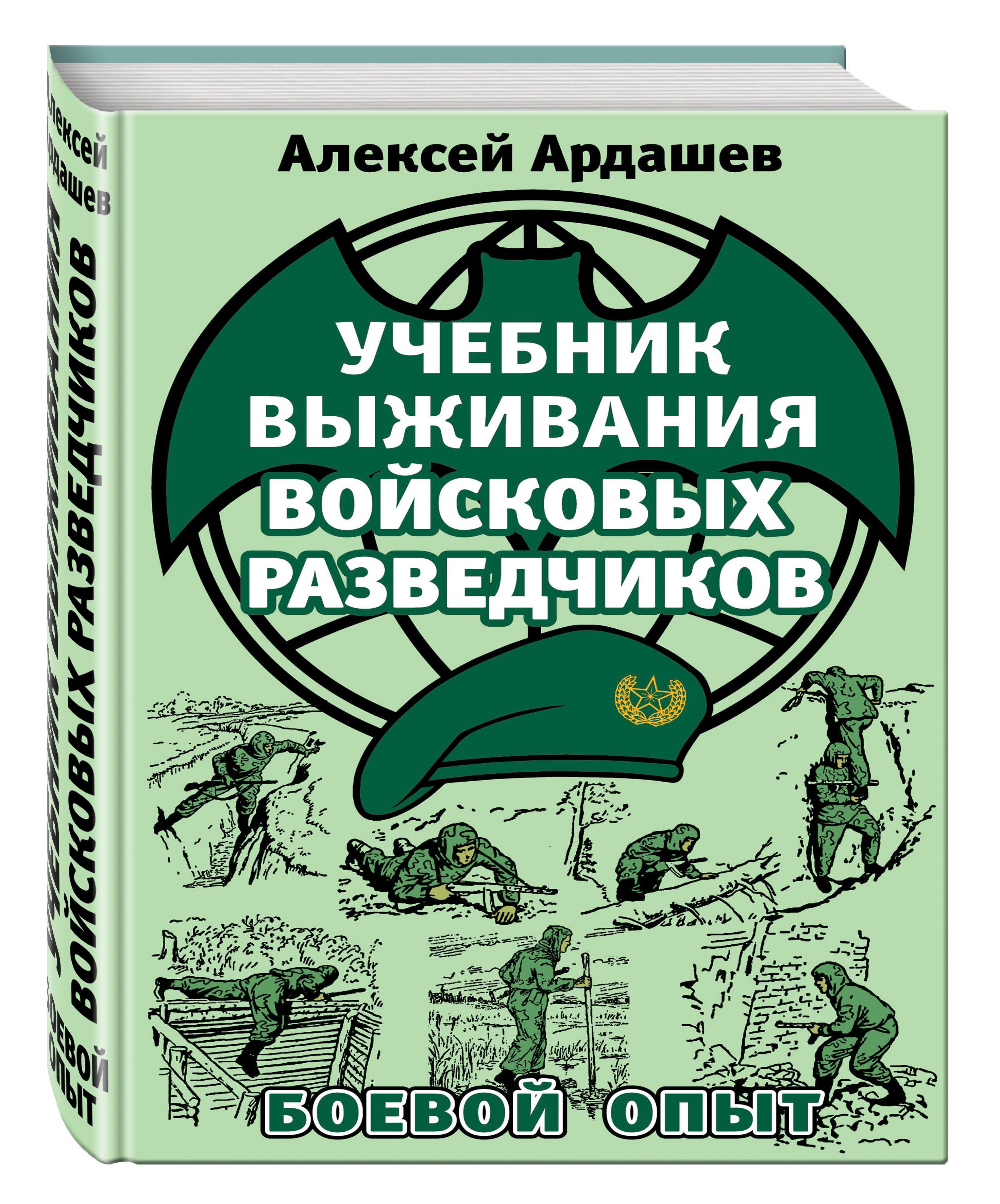 Учебник выживания войсковых разведчиков. Боевой опыт ( Ардашев А.Н.  )