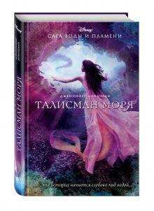 Доннелли Д. - Талисман моря обложка книги