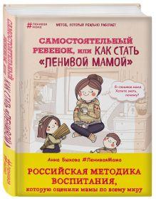 Быкова А.А. - Самостоятельный ребенок, или Как стать ленивой мамой обложка книги