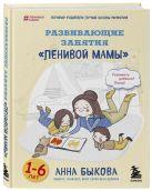 Быкова А.А. - Развивающие занятия ленивой мамы' обложка книги