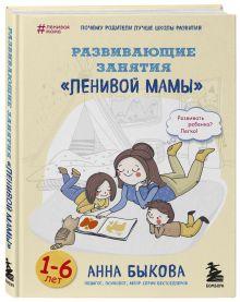 Быкова А.А. - Развивающие занятия ленивой мамы обложка книги