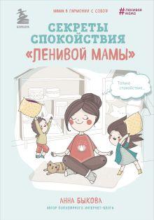 """Секреты спокойствия """"ленивой мамы"""""""