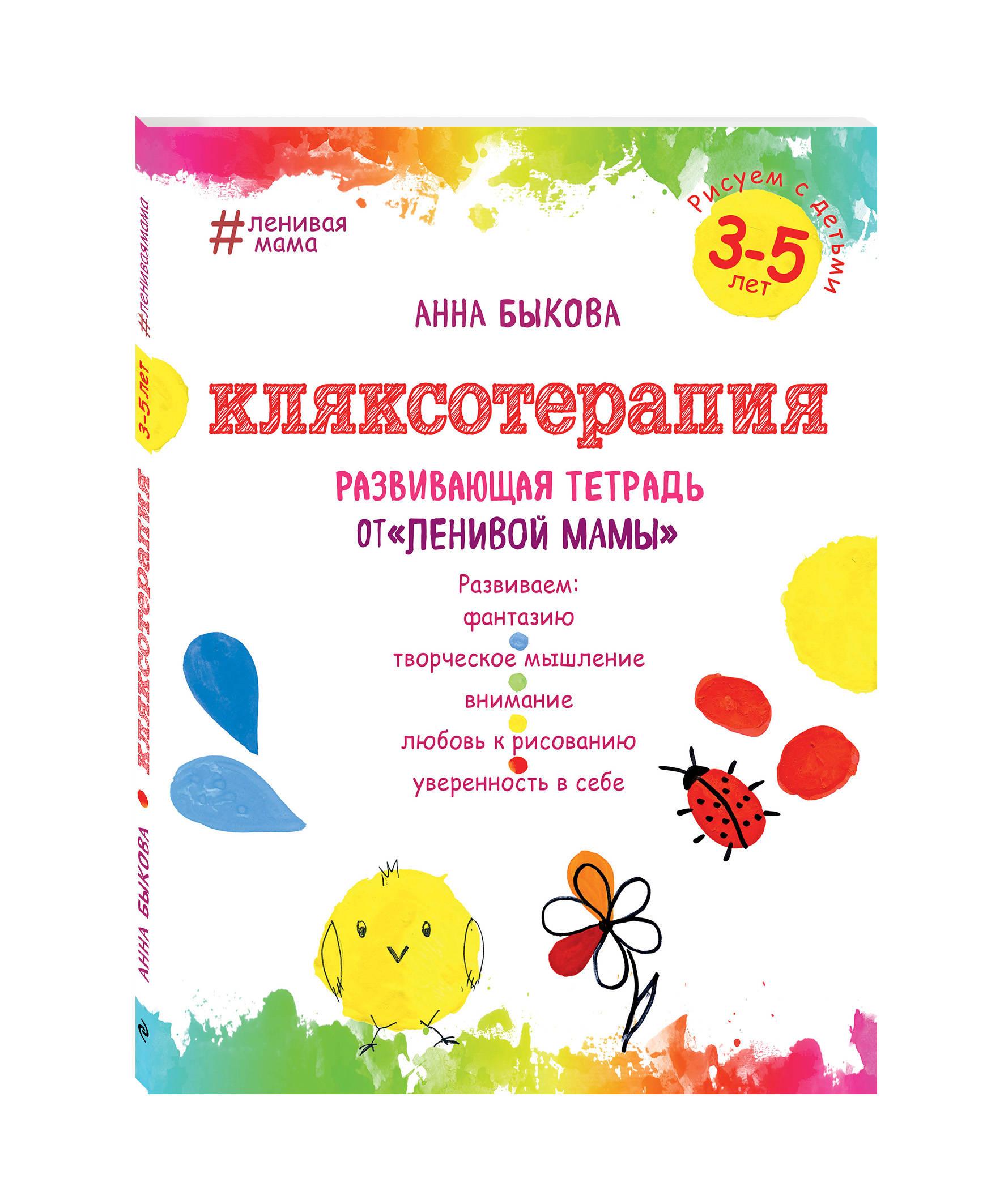 Быкова А.А. Кляксотерапия. Рисуем с детьми 3-5 лет, развивающая тетрадь от ленивой мамы