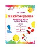 Быкова А.А. - Кляксотерапия. Рисуем с детьми 3-5 лет, развивающая тетрадь от ленивой мамы' обложка книги