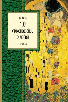 Обложка 100 стихотворений о любви