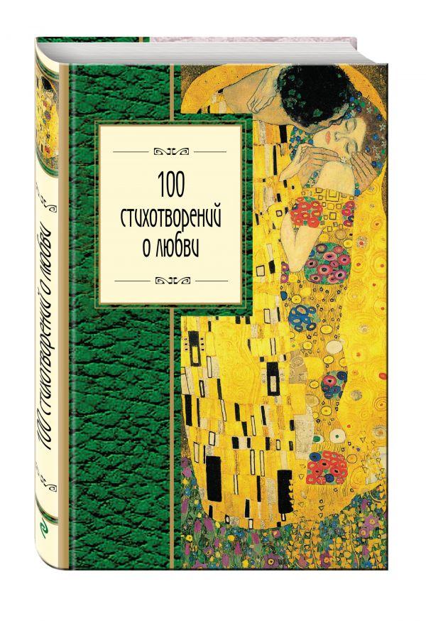 100 стихотворений о любви Пушкин А.С., Блок А.А., Ахматова А.А. и др.