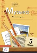 Линия УМК Л. В. Школяр. Музыка (5-7)