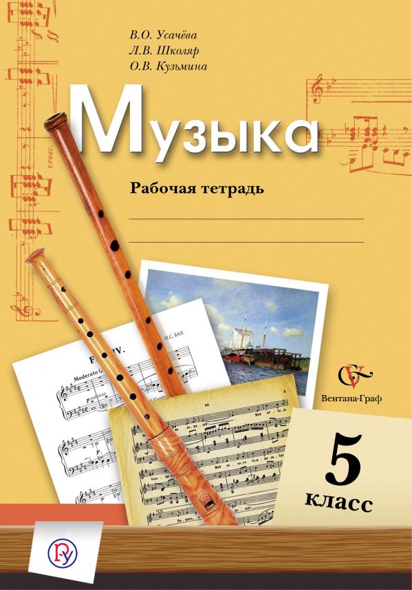 Музыка. 5класс. Рабочая тетрадь. ( ШколярЛ.В., УсачеваВ.О., КузьминаО.В.  )