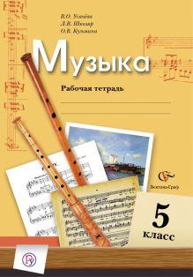 Музыка. 5класс. Рабочая тетрадь. обложка книги