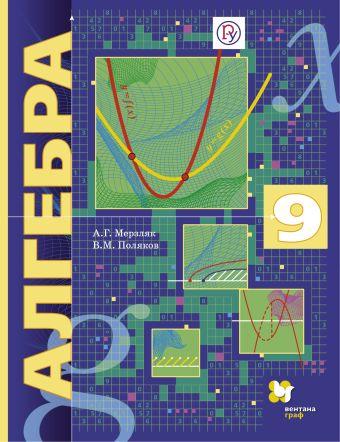 Алгебра. Углубленный уровень. 9класс. Учебник МерзлякА.Г., Поляков В.М.