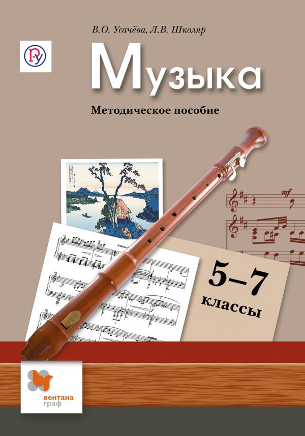 Музыка. 5 -7классы. Методическое пособие. ( УсачеваВ.О., ШколярЛ.В.  )