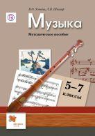 Музыка. 5 -7классы. Методическое пособие.