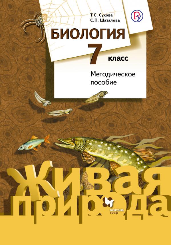 Биология. 7 класс. Методическое пособие ( СуховаТ.С., ШаталоваС.П.  )