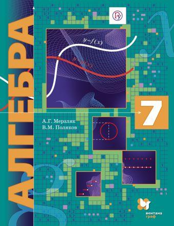 Алгебра. Углубленный уровень. 7класс. Учебник МерзлякА.Г., Поляков В.М.