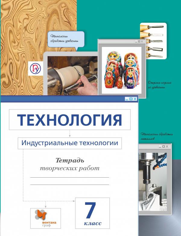Технология. Индустриальные технологии. 7класс. Рабочая тетрадь ( СасоваИ.А., ХолодовА.Ю., ГуревичМ.И.  )