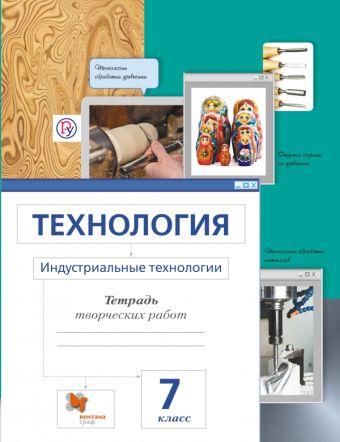 Технология. Индустриальные технологии. 7класс. Рабочая тетрадь СасоваИ.А., ХолодовА.Ю., ГуревичМ.И.
