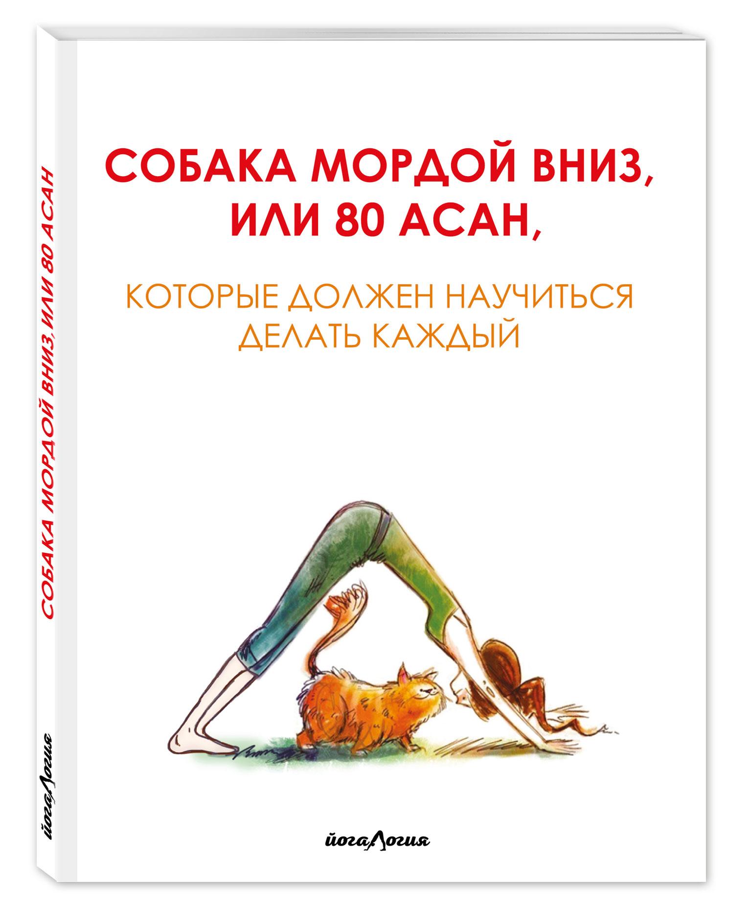 Собака мордой вниз, или 80 асан, которые должен научиться делать каждый от book24.ru