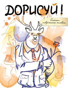 Обложка Дорисуй! 2-е издание (Хипстер)