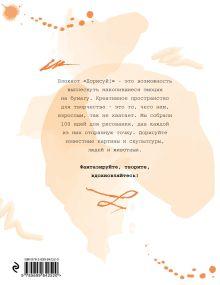 Обложка сзади Дорисуй! 2-е издание (Хипстер)