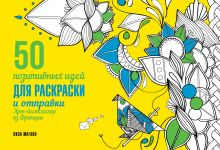 50 позитивных идей для раскраски и отправки