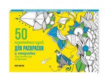 Лиза Магано, Шарлотта Легрис - 50 позитивных идей для раскраски и отправки обложка книги