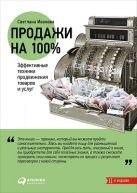 Продажи на 100%: Эффективные техники продвижения товаров и услуг