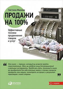 Продажи на 100%: Эффективные техники продвижения товаров и услуг Иванова С.