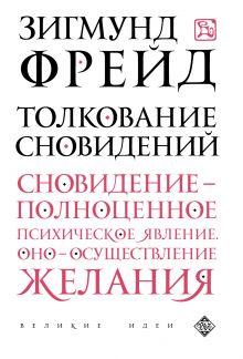 Обложка Толкование сновидений Зигмунд Фрейд
