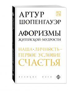 Шопенгауэр - Афоризмы житейской мудрости обложка книги