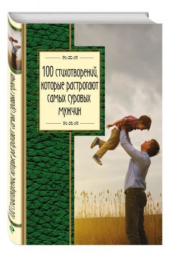 100 стихотворений, которые растрогают самых суровых мужчин Пушкин А.С., Блок А.А., Ахматова А.А. и др.