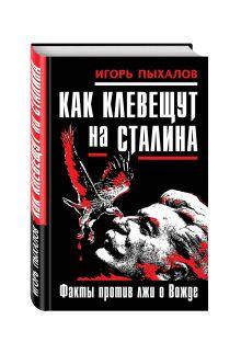 Пыхалов И.В. - Как клевещут на Сталина. Факты против лжи о Вожде обложка книги