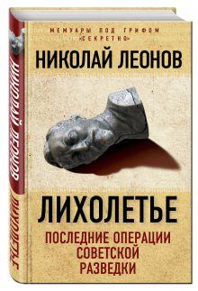 Лихолетье: последние операции советской разведки обложка книги
