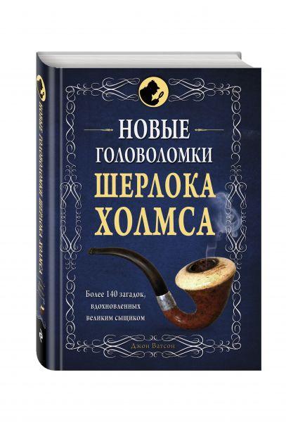 Новые головоломки Шерлока Холмса