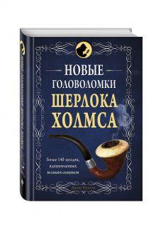 Захаров А.В. - Новые головоломки Шерлока Холмса обложка книги