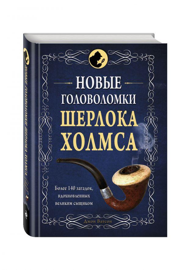 Новые головоломки Шерлока Холмса Захаров А.В.