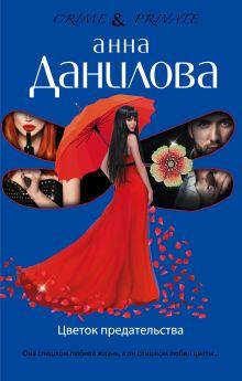 Обложка Цветок предательства Анна Данилова