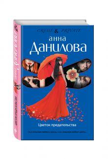Данилова А.В. - Цветок предательства обложка книги
