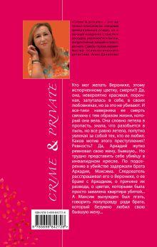 Обложка сзади Цветок предательства Анна Данилова