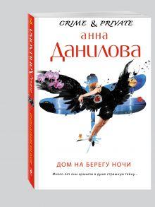 Данилова А.В. - Дом на берегу ночи обложка книги