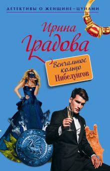 Обложка Венчальное кольцо Нибелунгов Ирина Градова