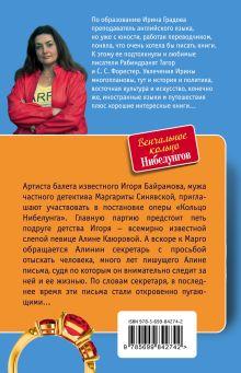 Обложка сзади Венчальное кольцо Нибелунгов Ирина Градова