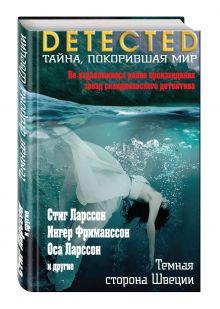 Ларссон С., Фриманссон И., Ларссон О. и др. - Темная сторона Швеции обложка книги