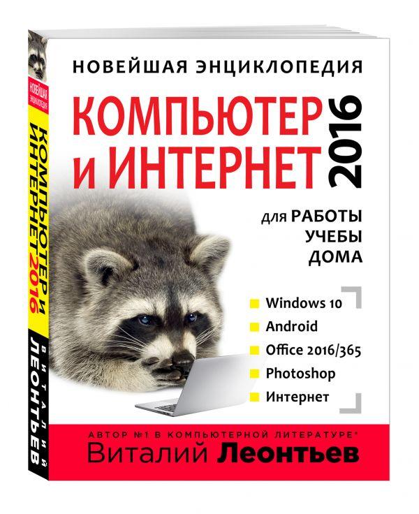 Новейшая энциклопедия. Компьютер и интернет 2016 Леонтьев В.П.