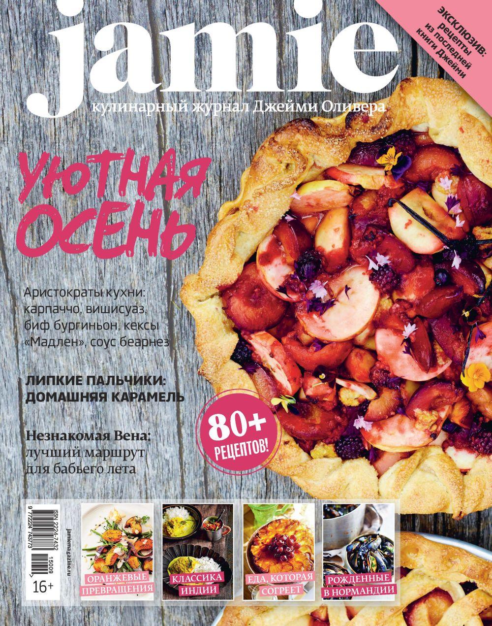 Журнал Jamie Magazine № 9 сентябрь 2015 г. от book24.ru
