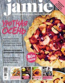- Журнал Jamie Magazine № 9 сентябрь 2015 г. обложка книги