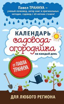 Обложка Календарь садовода-огородника на каждый день от Павла Траннуа Павел Траннуа